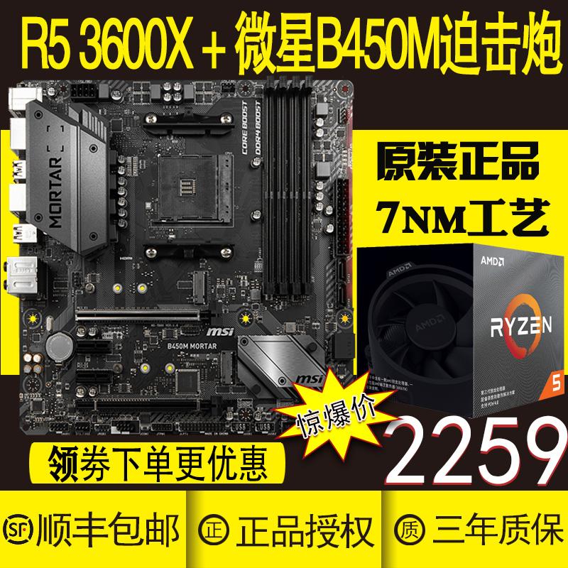 AMD锐龙Ryzen5 R5 3600X 2600X 微星B450迫击炮 X570 CPU主板套装