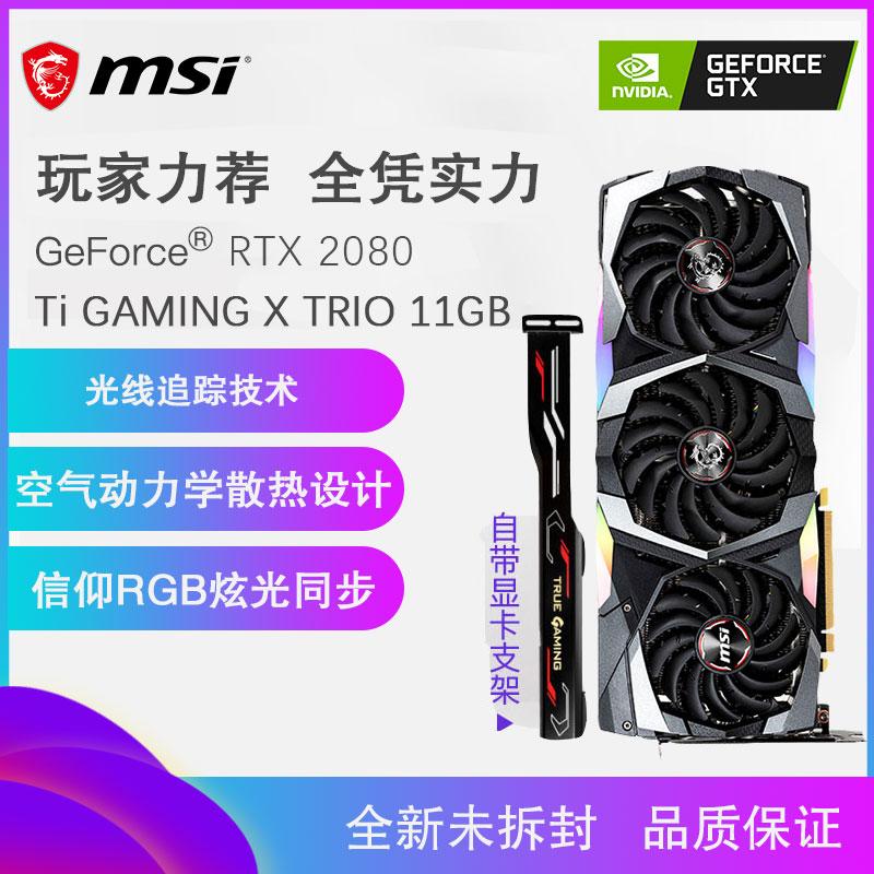 MSI/微星RTX 2080ti GAMING X TRIO全新显卡11G