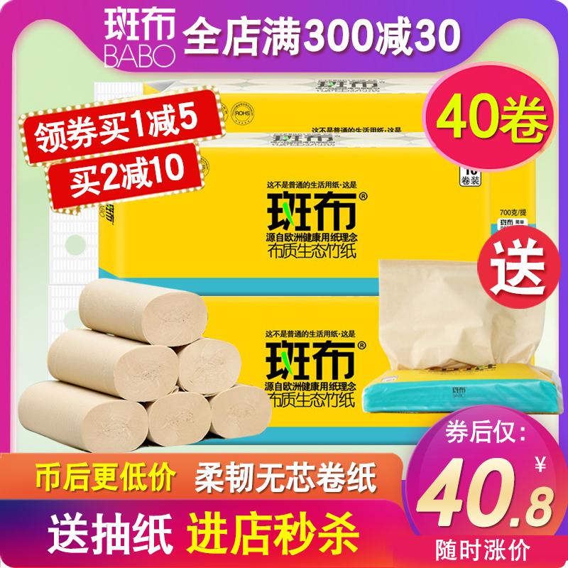 斑布无芯本色40卷700克班布卫生纸热销1570件正品保证