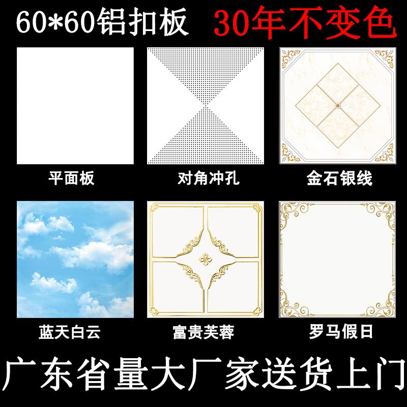 Потолочные материалы Артикул 595096632608