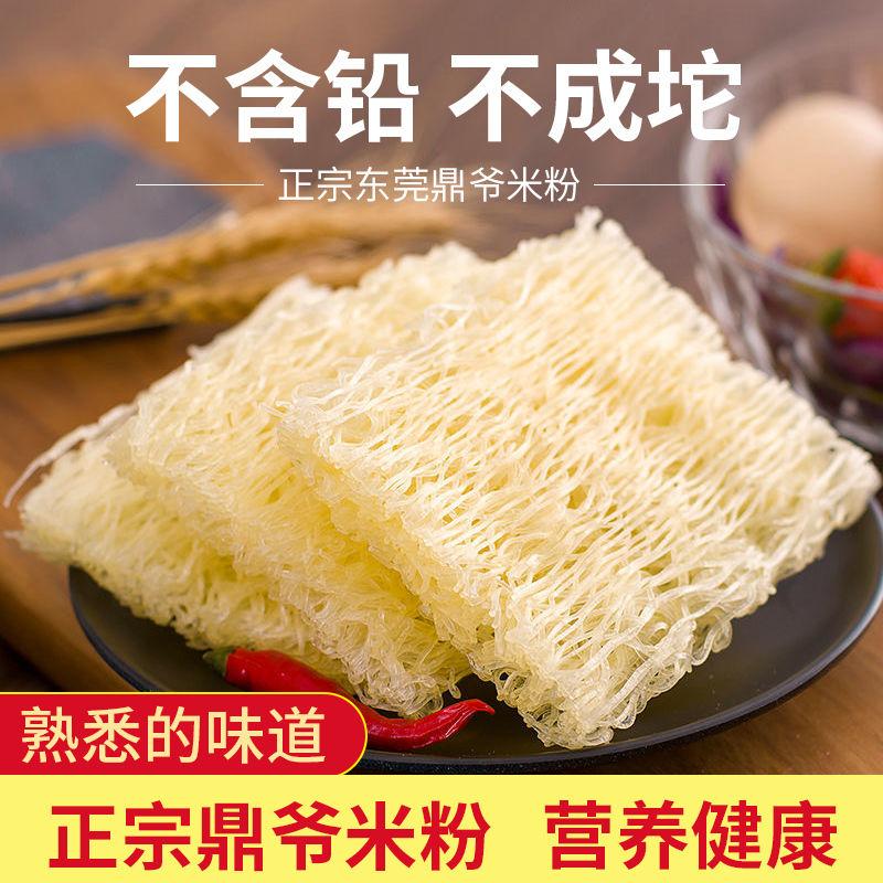 香港鼎のおじいさん、広東省東莞市の細い米粉の米の線の礼装箱に詰めたインスタント食品の朝食