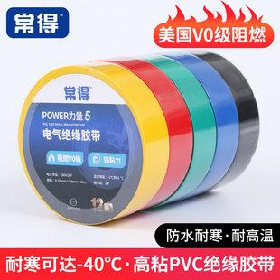 常得电工胶布pvc阻燃绝缘胶带防水耐高温加宽电胶布黑色白色大卷