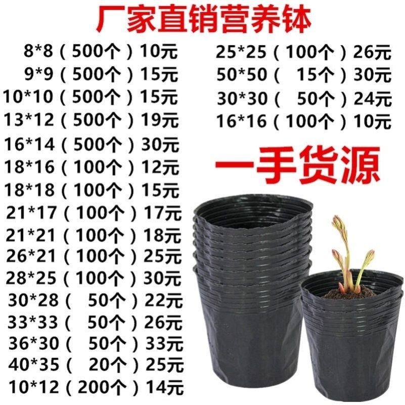 Seedling transplanting in tray root control seedling basin fruit tree nutrition bowl seedling bag nutrition Cup thickened small black special purpose