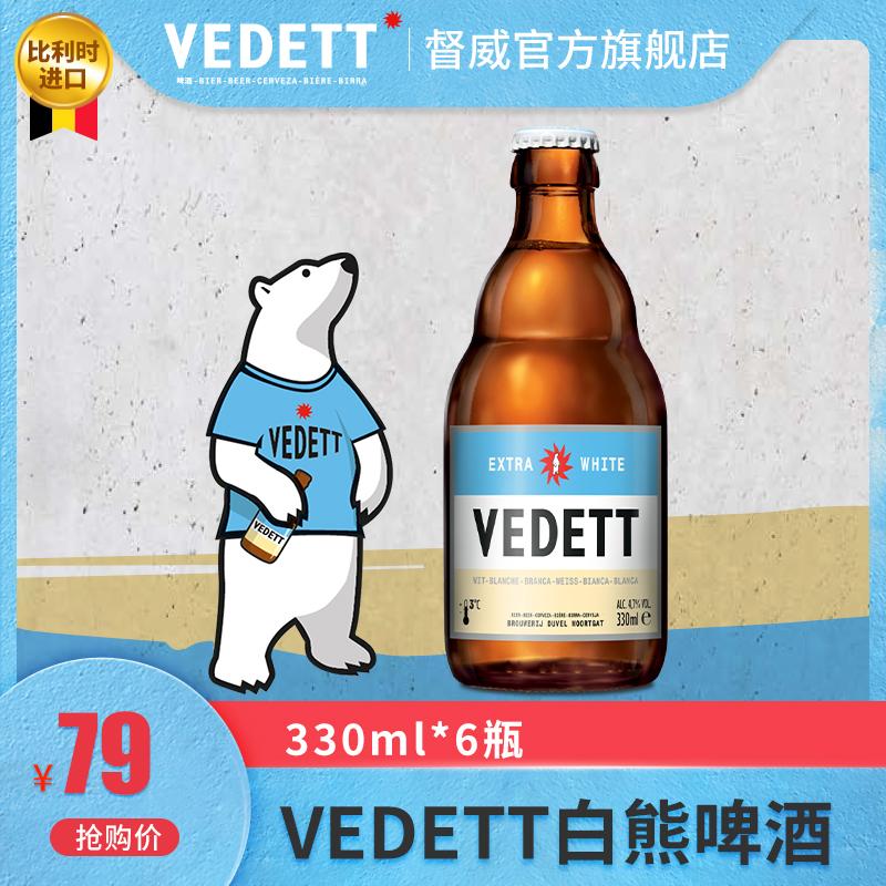 白熊啤酒 比利时原装进口 啤酒 白熊精酿 白熊 白啤 330ml*6瓶