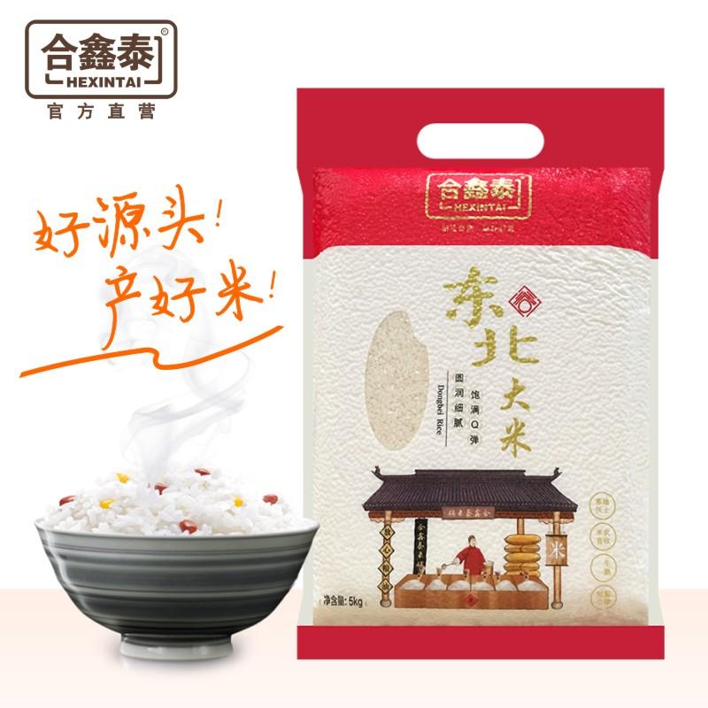 合鑫泰黑龙江东北大米5KG粳米长粒香米真空包装10斤农家新米