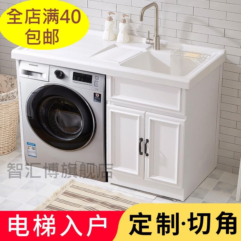 限10000张券洗衣机阳台洗衣柜组合带搓板槽柜