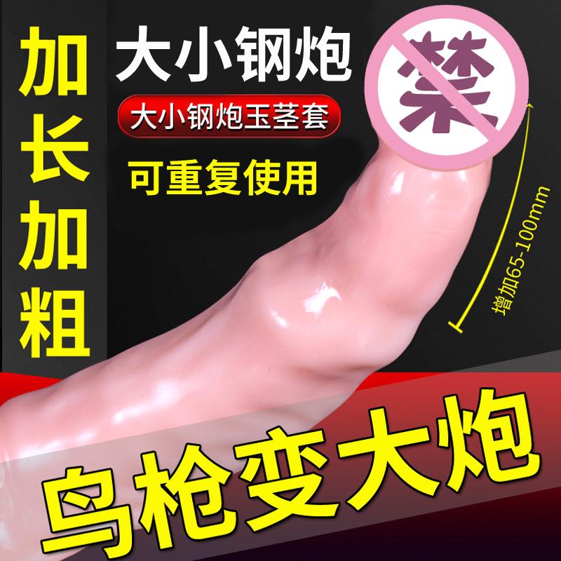 加长加粗避孕套男用持久情趣型增大加厚型加大狼牙安全套学生小号35.00元包邮