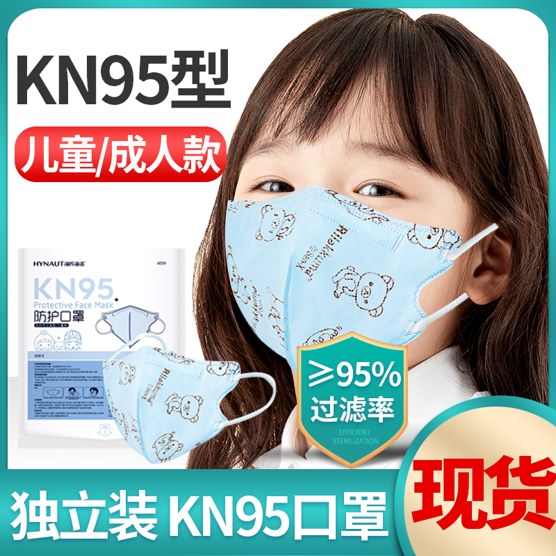 Haishi Hainuo childrens kn95 respirator for male and female childrens protection