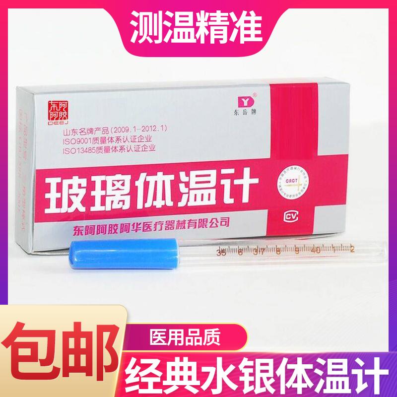 医用老式水银体温计 家用精准测发烧人体温腋下口腔用儿童温度计