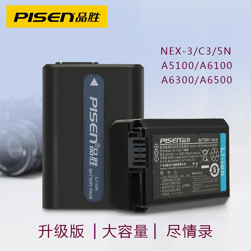 品胜fw50电池索尼a7m2微单a6000 a5100 a7r2电池nex-3/c3/5c/5n