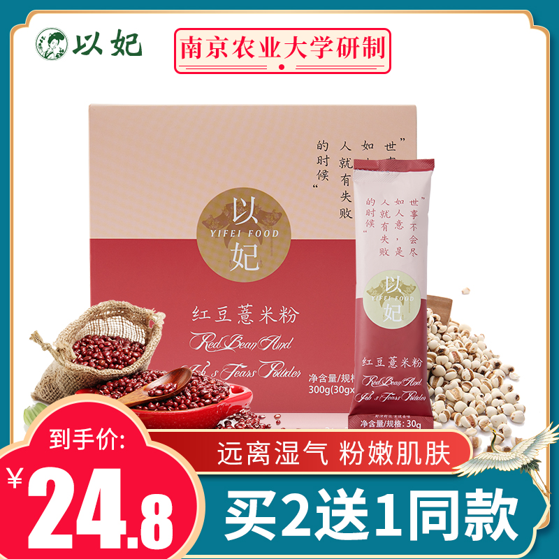 In this study, we used the non sucrose, low-fat and moisture removing nutritional fast food of Feihong bean and coix seed meal instead of meal powder, and Breakfast instant cereal
