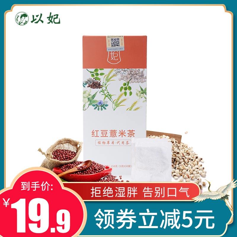 红豆薏米茶芡实祛湿茶