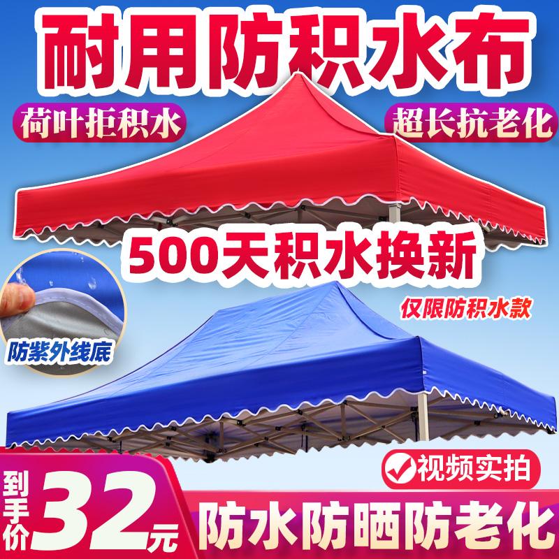 户外四角四脚伞帐篷顶布加厚大伞布