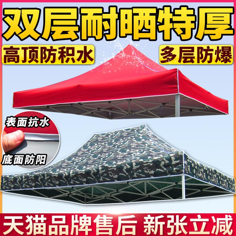 广告伞3x3米四角四脚停车雨篷布