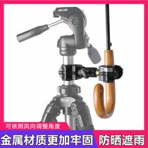 加厚版户外摄影防晒雨伞夹单反相机多功能遮阳防雨三脚架固定夹具