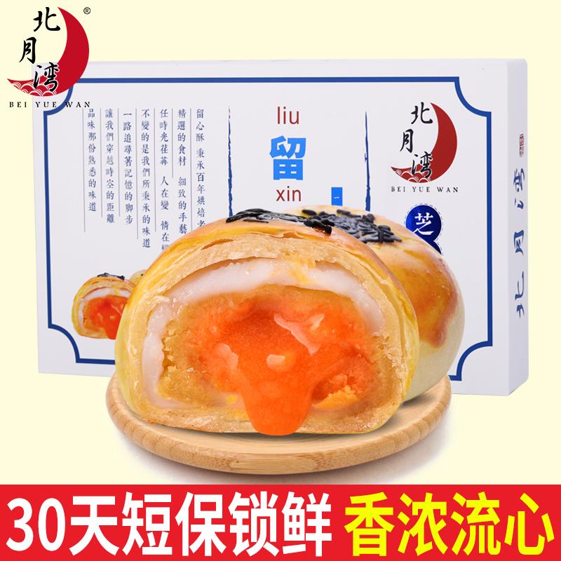 北月湾芝士留心酥6枚装金沙奶黄流心酥月饼网红休闲零食小吃早餐