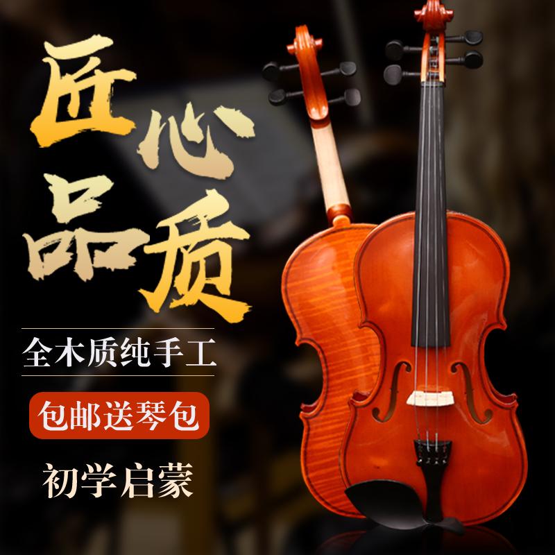 音� ��美小提琴考���木小提琴初�W者��I�手工�和�成人小提琴