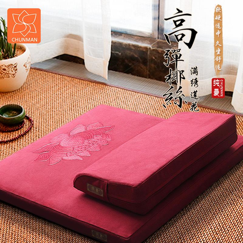 Подушки для медитации Артикул 586745574268