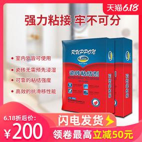 鲁邦瓷砖粘结剂ii型强力水泥瓷砖胶