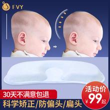 1岁防偏头新生儿宝宝纠正扁头尖头矫正头型FVY婴儿枕头定型枕0