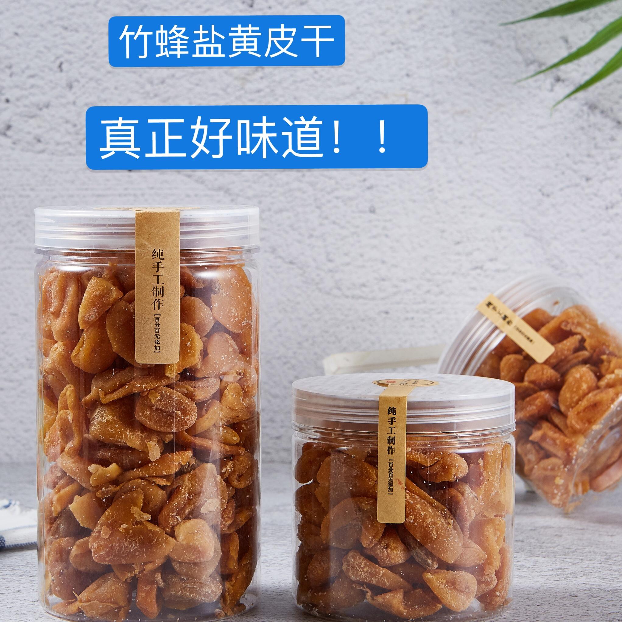 广东特产清远竹蜂盐干罐装无核黄皮