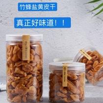 广东特产清远特产竹蜂盐黄皮干罐装无核纯手工制作无添加剂好吃