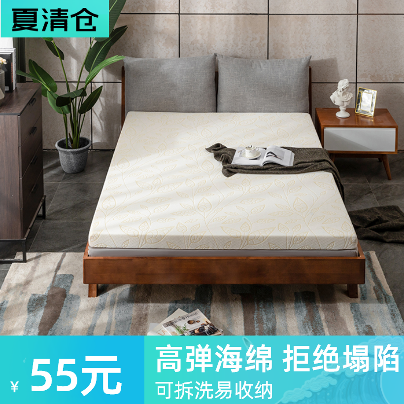 The new sponge does not deform, ultra-high density thickened mattress sheet can be customized