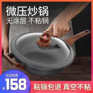麦饭石炒锅不粘锅无涂层炒菜锅无烟电磁炉平底锅家用燃气灶锅正品