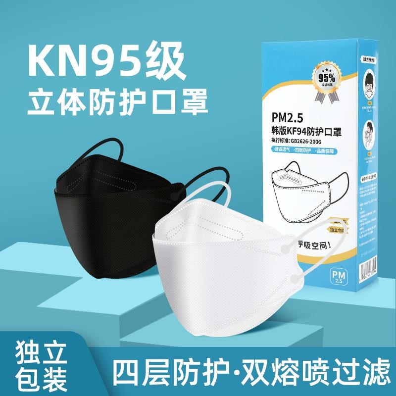 Kn95 mask willow leaf dust-proof breathable black 3D three-dimensional protection white independent packaging disposable N95