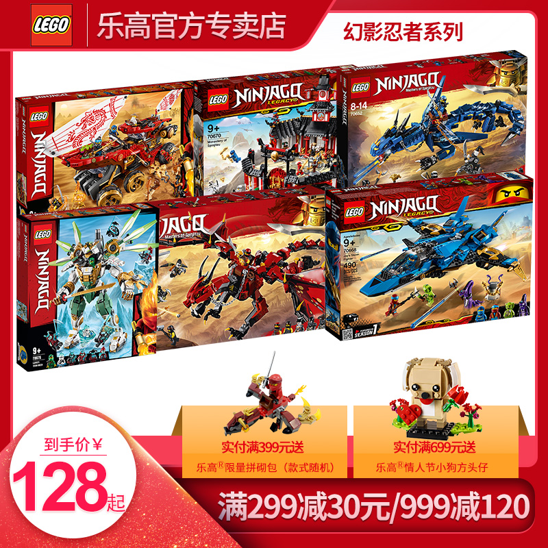 乐高幻影忍者2019新品劳埃德泰坦机甲神龙70668战机男孩积木LEGO(非品牌)
