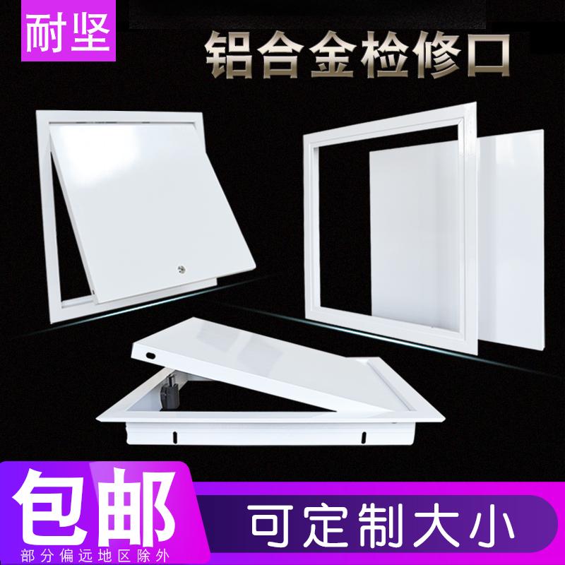 铝合金检修口盖板中央空调吊顶维修孔顶面成品检查口定制非石膏板