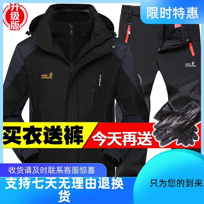 Assault suit mens three in one detachable autumn and winter outdoor Plush thickened windproof warm and cold proof clothing