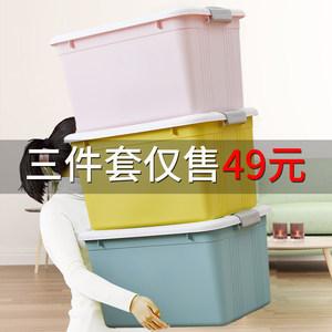 收纳箱收纳家用整理箱衣服玩具收纳盒子塑料特大号有盖储物三件套