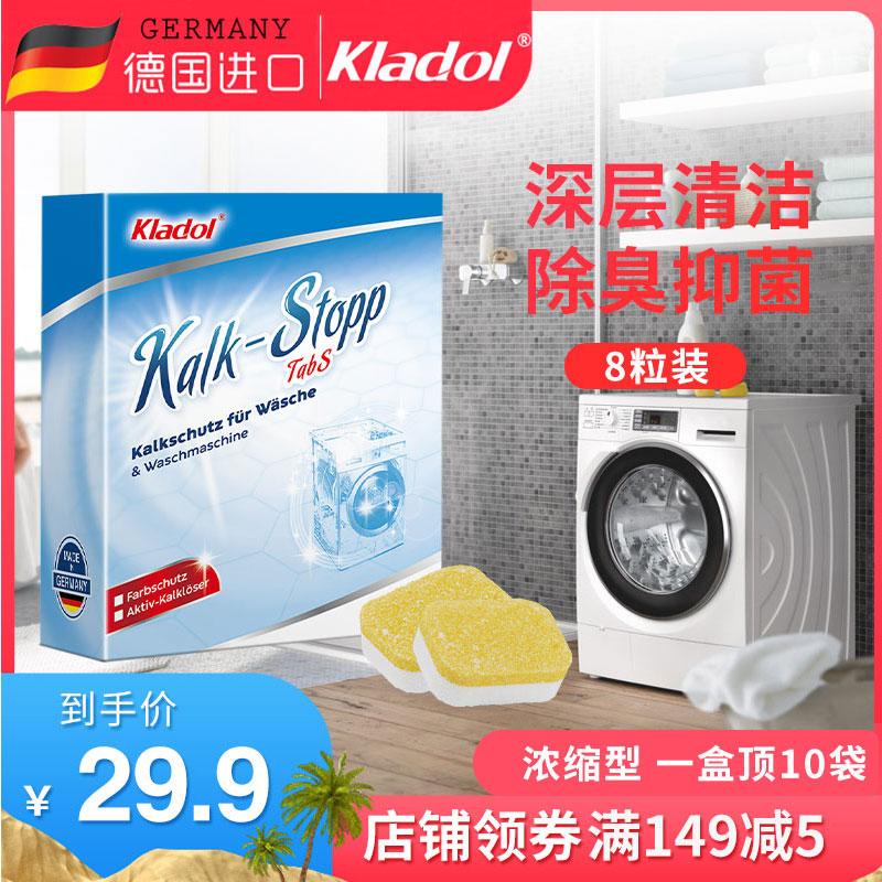 11月18日最新优惠kladol清洗洗衣机槽家用神器清洁剂