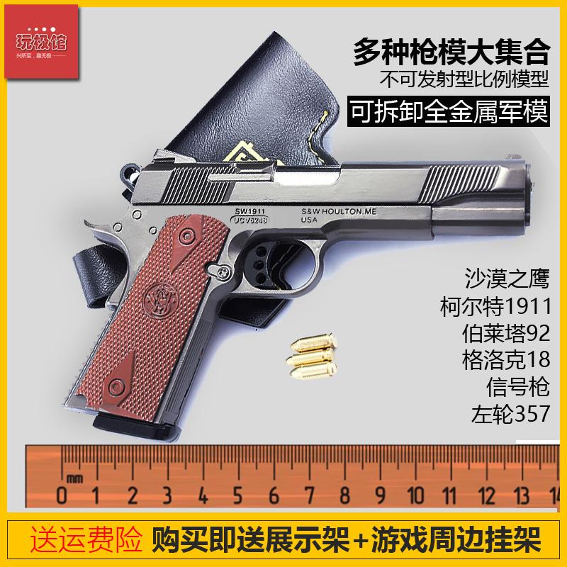 吃鸡周边合金信号手枪模型P1911可拆卸沙漠之鹰P92全金属格洛克18