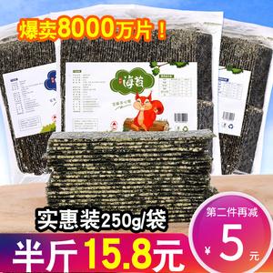 领1元券购买500g芝麻夹心脆散装大片即食大海苔