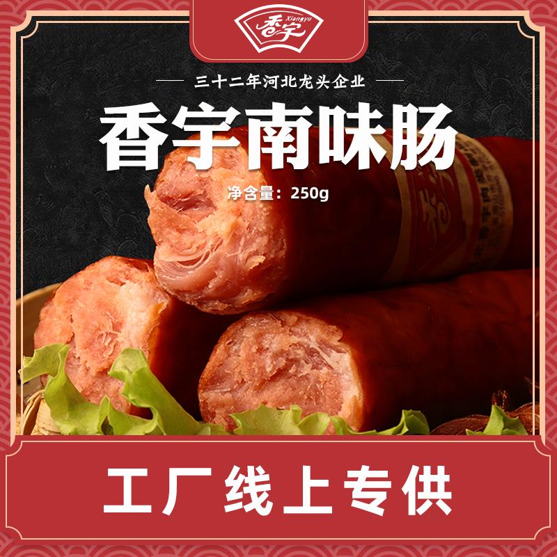 河北香宇熟食系列【南味肠250g】真空即食饭桌馈赠送礼