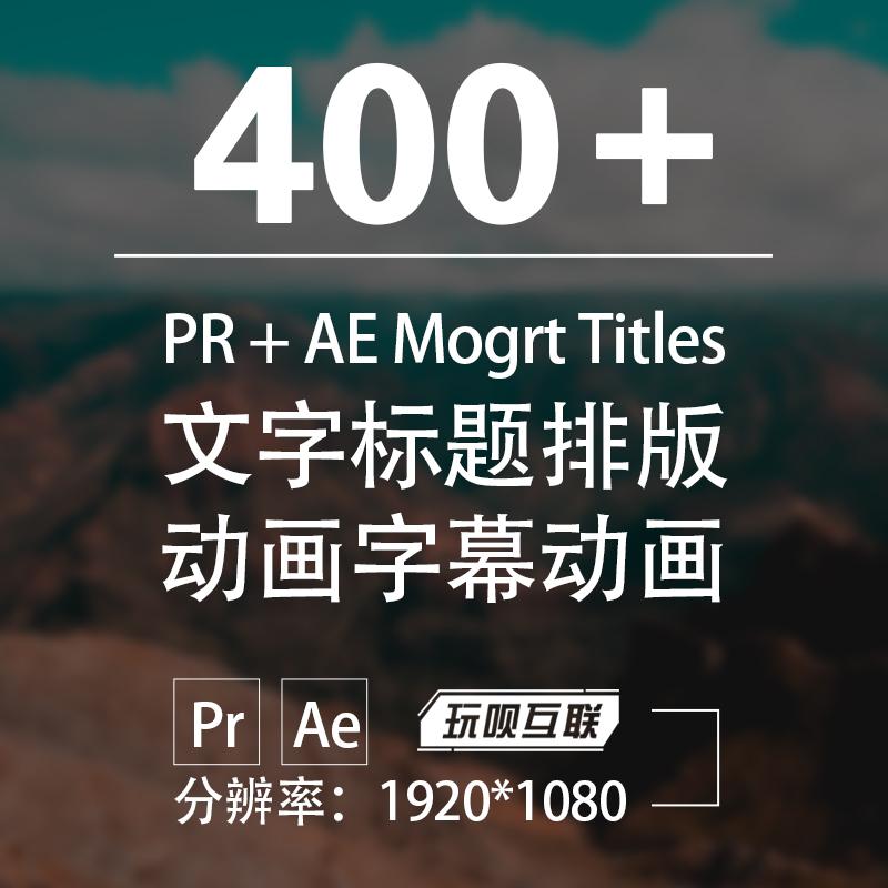400款PR/AE动画标题字幕模板素材预设插件 动态文字后期视频素材