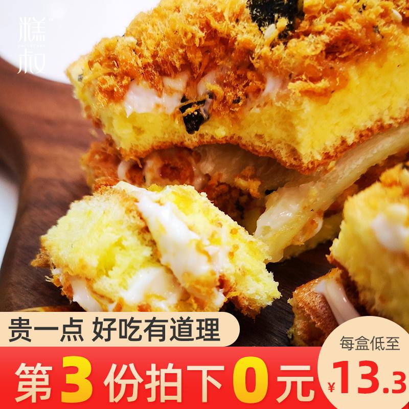 糕叔肉松大贝蛋糕海苔肉松面包网红小贝网红零食肉松包