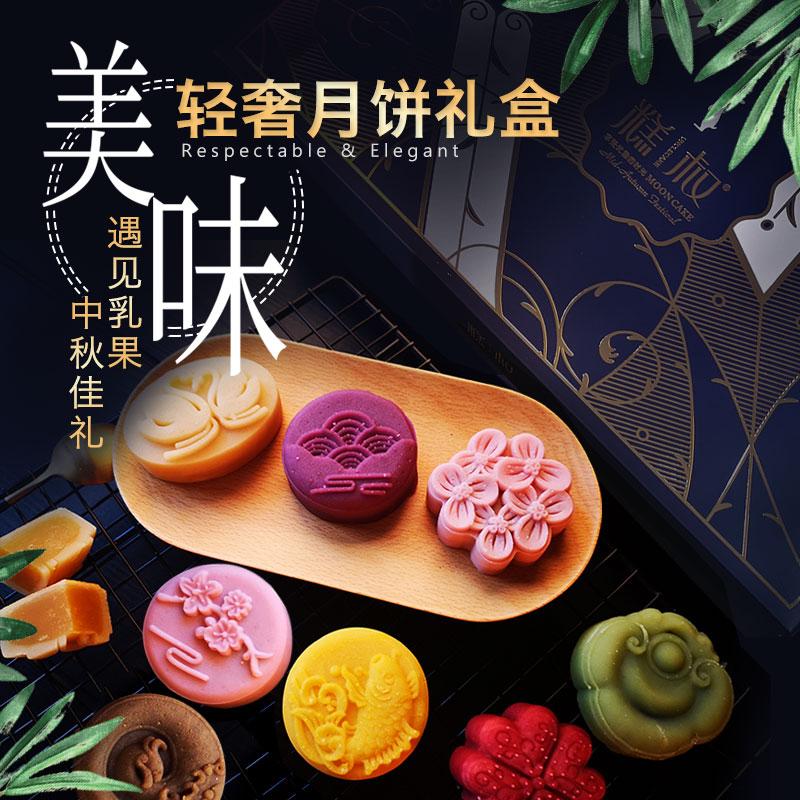 糕叔日式网红月饼中秋节月饼礼盒 桃山皮和果子月饼 团购月饼定制