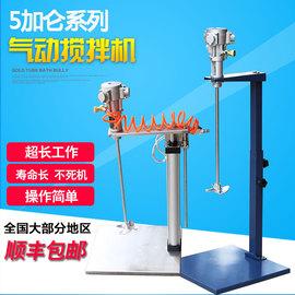 普雷西5加仑气动搅拌机工业涂料油漆升降式气动搅拌器油墨搅拌