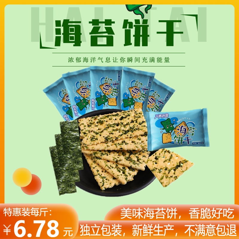 5 kg seaweed crispy childrens Crispy pancakes full box small package instant sushida biscuits snacks purchase