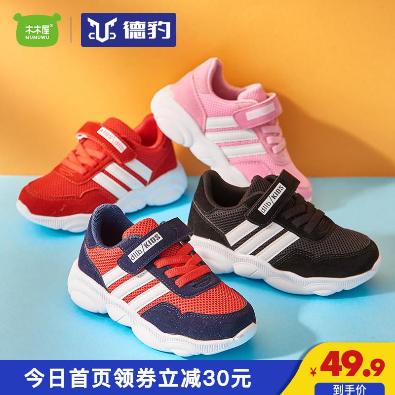 男童鞋子2019秋季新款3-12岁男童女童防滑运动鞋透气网面小熊鞋子童鞋优惠券