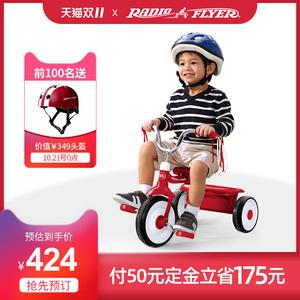 美国RadioFlyer儿童三轮车脚踏车 宝宝1-3岁轻便折叠自行车童车
