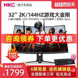 【急速发货】HKC GX329Q/S显示器32英寸2K曲面144hz电竞游戏无边框高清升降旋转DP家用护眼台式电脑显示屏图片