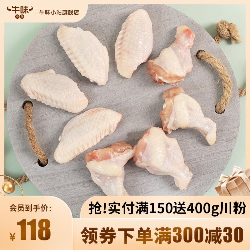 鸡翅中新鲜冷冻奥尔良烤翅生鲜中翅