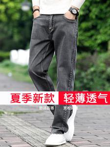 夏季薄款烟灰色高端牛仔裤男士直筒宽松长裤休闲裤男裤春秋款裤子