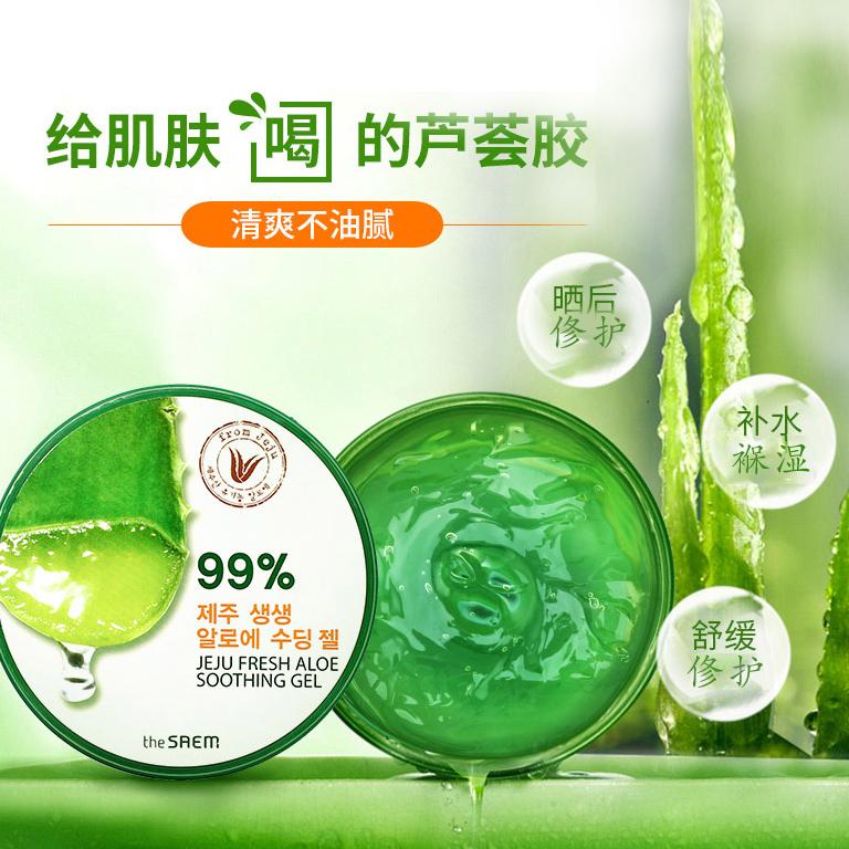 韩国进口得鲜芦荟胶祛痘补水面膜限2000张券