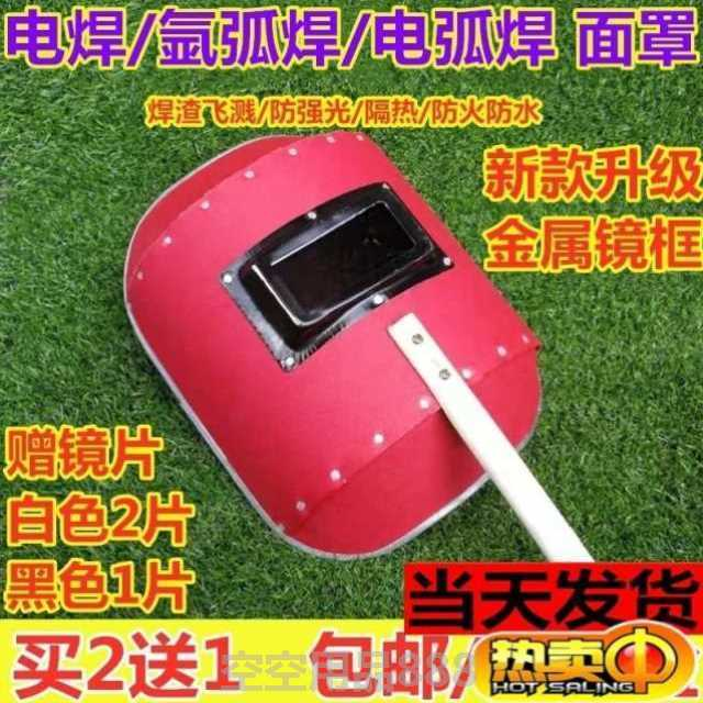 Welding mask anti baking face photo mask blushing steel paper hand held thickened welder special fire star welding