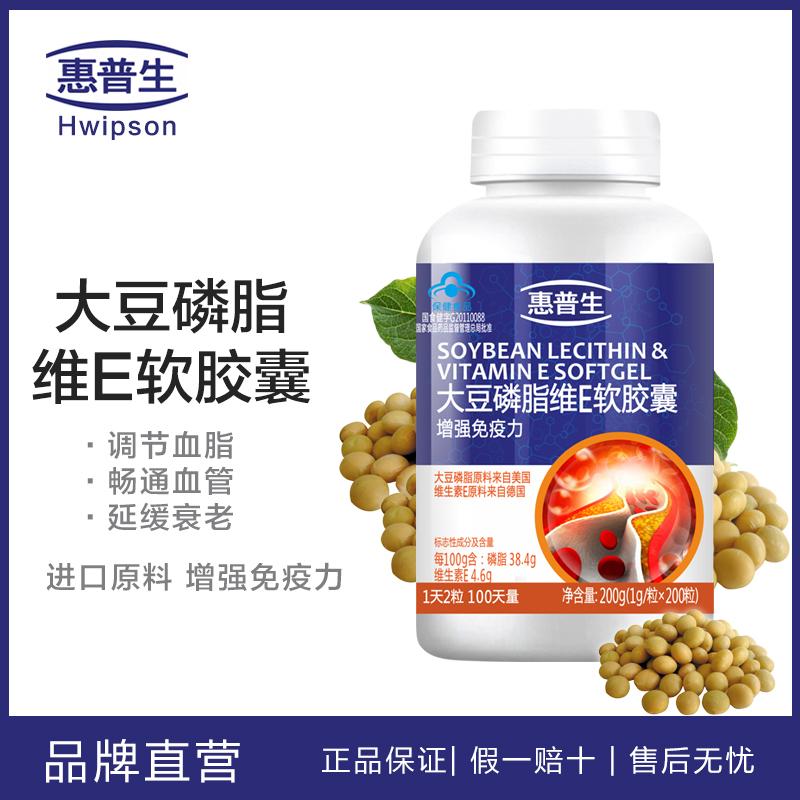 (用20元券)惠普生维生素e大豆磷脂软胶囊